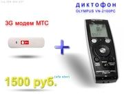 Диктофон OLYMPUS VN-2100PC + 3G USB-Модем МТС E1550