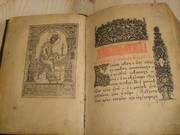 Продам Псалтырь 1646г.