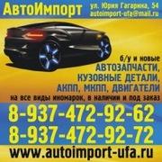 Автозапчасти и кузовные детали в Уфе