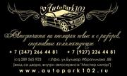 Автозапчасти на иномарки,  магазин АвтоПарк102