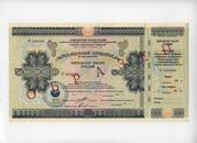 Сертификат Сбербанка 1998 (образец)