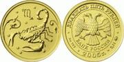 Монеты (зодиак)