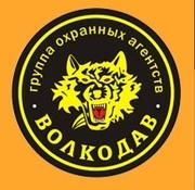 Компания «Волкодав» в г. Уфа