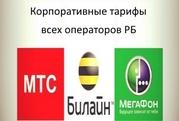 Корпоративная SIM - карта  для жителей Респ. Башкортостан