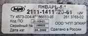 ЭБУ мозги контроллер Январь 5.1 61 купить в уфе